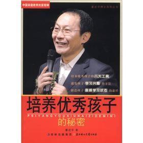 董进宇博士系列丛书:培养优秀孩子的秘密