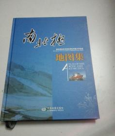 南北极地图集(8开精装)