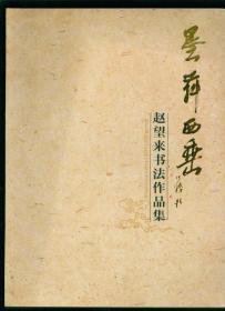 墨舞西垂——赵望来书法作品集(大16开作者签名本)