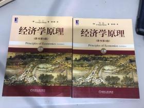 经济学原理 原书第3版【上,下两本合售】