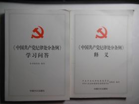 中国共产党纪律处分条例学习问答