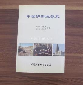 中国伊斯兰教史 一版一印