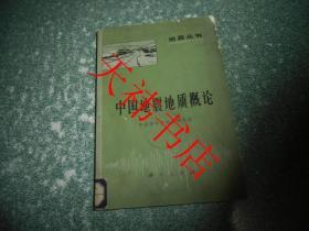 中国地震地质概论
