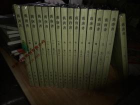 旧唐书(全十六册)旧唐书(竖排繁体 全十六册)1-16