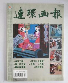 连环画报(2003年第11期)