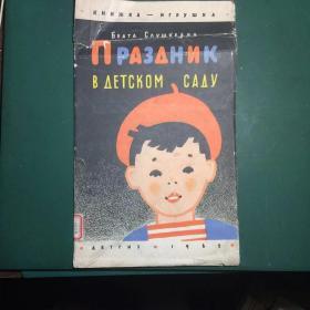 俄文原版《幼稚园的节日》