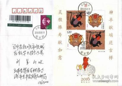 2016丙申年赠版首日封(猴石邮政日戳)