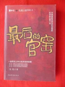 [最后的官窑]一紫砂壶长篇小说书系之陆