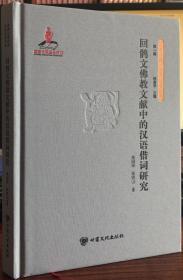 回鹤文佛教文献中的汉语借词研究