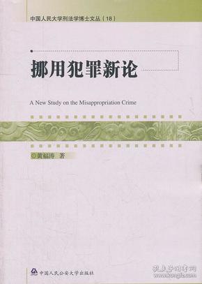 挪用犯罪新论