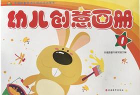 幸福新童年快乐游戏活动用书 幼儿创意画册1