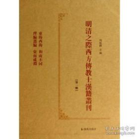 明清之际西方传教士汉籍丛刊(第一辑 精装 全六册)