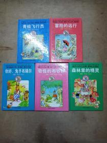 小不点童话明星系列:奇怪的布谷钟、冒险的远行、你好,兔子布瑞尔、、精装森林里的精灵、青蛙飞行员(共5本)