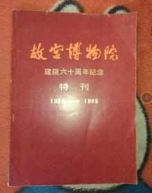 原版 故宫博物院院刊 建院六十周年纪念 特刊