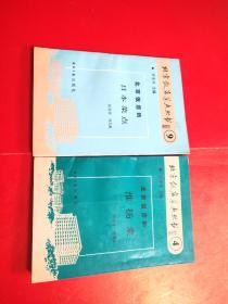 北京饭店菜点丛书:4,9-北京饭店的淮扬菜,北京饭店的日本菜点