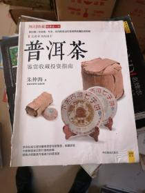 潮流收藏:普洱茶鉴赏收藏投资指南