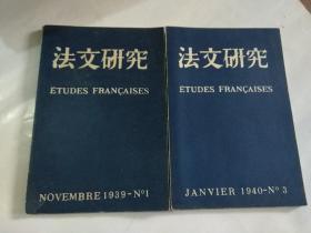 《法文研究》中法文对照  民国期刊(1939年第1期创刊 .1940年第1-10期,1941年第1-10期少第7期,1942年第3-10期 1943年第1-6期  34本合售 书品见图)