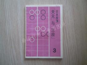 围棋书:日本围棋3:天元与王座