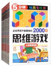 全世界孩子都爱做的2000个思维游戏 : 科学游戏篇