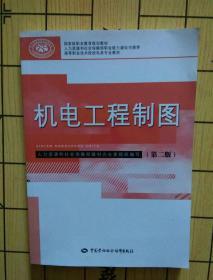 机电工程制图(第二版)