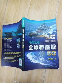 海战先锋:全球驱逐舰50【封底受损】