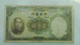 民国;中央银行100元;一百元;壹佰圆(大票幅,大签版,罕见品种)