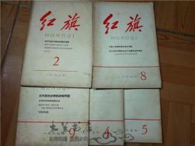 老杂志 红旗 一九六五年第2.4.5.8.9期:飞夺泸定桥 红灯记 越南人民必胜 美帝国主义必败