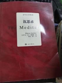 沉思录(中英文珍藏本)