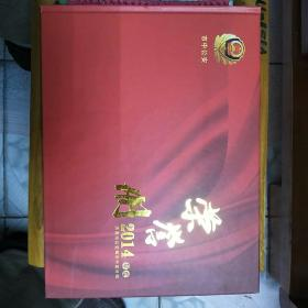 2014年度济南市公安局市中分局荣誉册邮册【含邮票20枚】箱子里