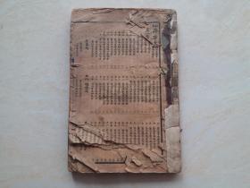民国旧书 中医医方偏方古籍(秘本丹方大全)六章全一册 品相如图