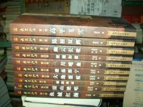 大宋江山【全10册】