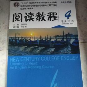 新世纪大学英语系列教材(第二版)-阅读教程4学生用书