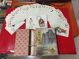 长春水浒人物扑克  ----------(这是两副其中的一副、背板是红色)、原盒