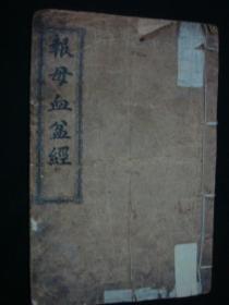 《报母血盆经》上下卷 全一册 私藏 书品如图
