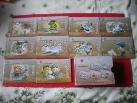 《集团军传统故事连环画》原盒一套十册,64开集体画,连环画2010出版10品,5784号,连环画