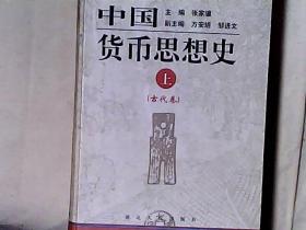 中国货币思想史(上册) 古代卷  精装 主编张家骧签赠本