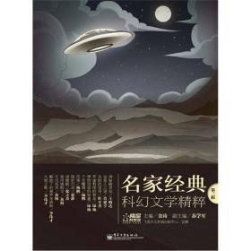 名家经典科幻文学精粹(第3辑)