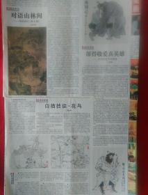 《中国书画报》2016年10月29日。第83次。