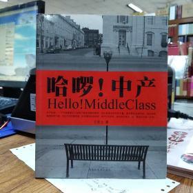 哈啰!中产:Hello! MiddleClass