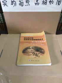 肉苁蓉栽培技术丛书:管花肉苁蓉及其寄主柽柳栽培技术