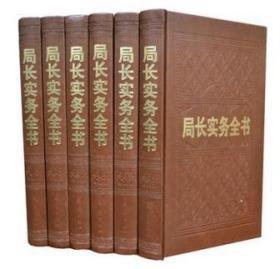 局长实务全书 全套6卷  1D30c