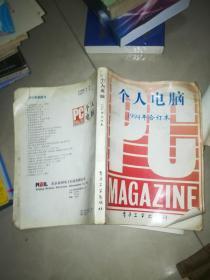 个人电脑报1994年全订本