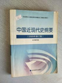中国近现代史纲要(2009年修订本)