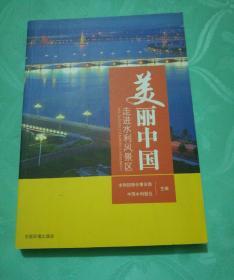 美丽中国:走进水利风景区