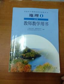 地理1必修教师教学用书