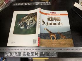 青少年百科知识图鉴:动物