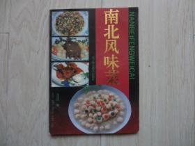 南北风味菜 (书内有笔道)