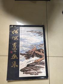何海霞画集