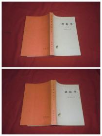 汉译世界学术名著丛书:逻辑学(上下)// 【购满100元免运费】
