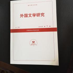 外国文学研究2019年第1期